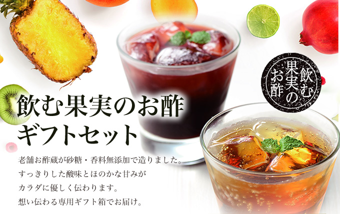 約100年受け継がれた醸造蔵で造られた果実酢と果汁のみで仕上げた 飲む果実のお酢ギフトセット