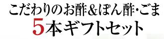 こだわりのお酢&ぽん酢・ごま5本ギフトセット