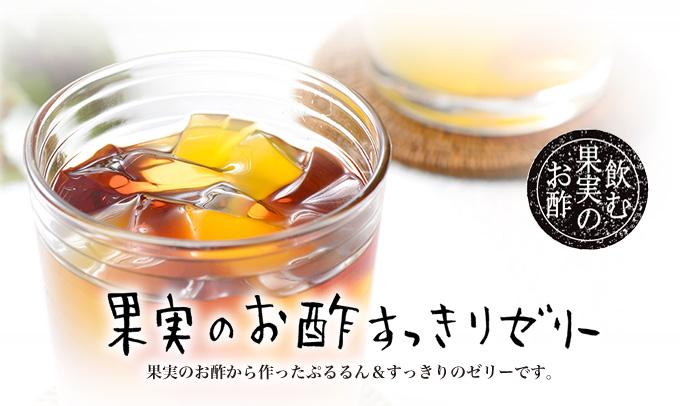 果実のお酢すっきりゼリーギフト