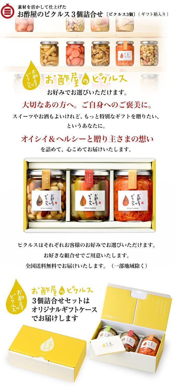お酢屋のピクルスお酢屋のピクルス 3個詰合せ(ギフト箱入り)