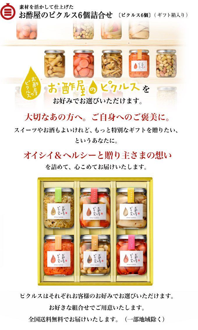 お酢屋のピクルスお酢屋のピクルス 6個詰合せ(ギフト箱入り)