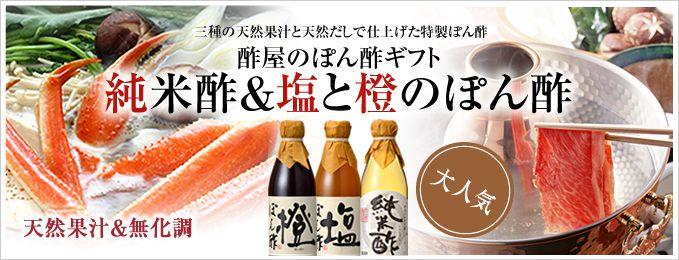 酢屋のぽん酢ギフト純米酢&塩と橙のぽん酢