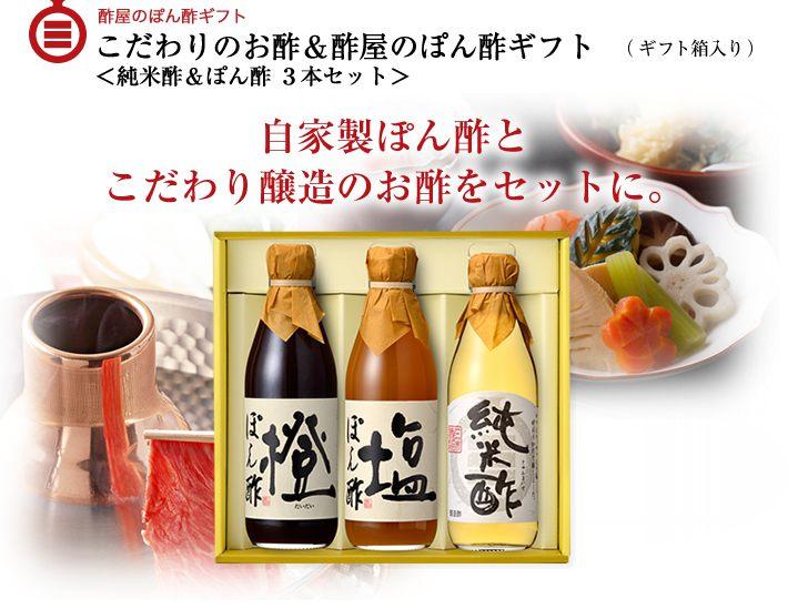 こだわりのお酢&酢屋のぽん酢ギフト<純米酢&ぽん酢 3本セット>