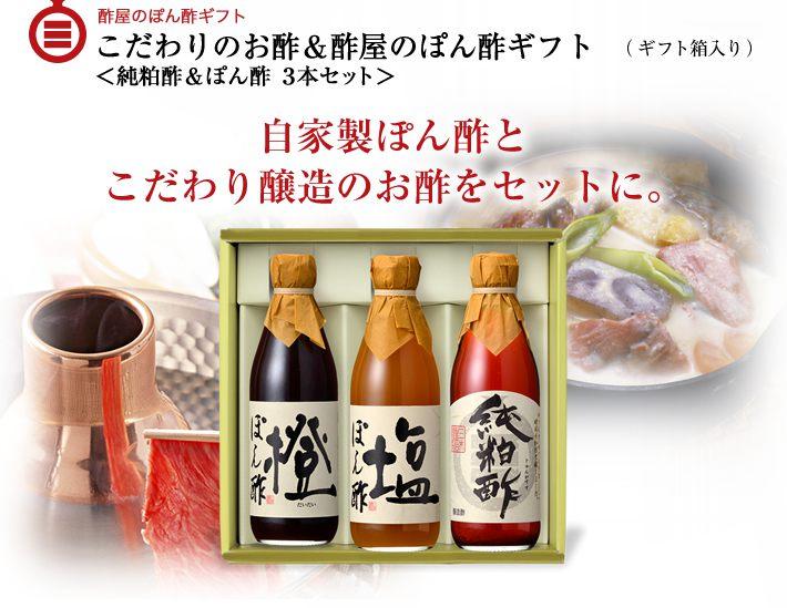 こだわりのお酢&酢屋のぽん酢ギフト<純粕酢&ぽん酢 3本セット>