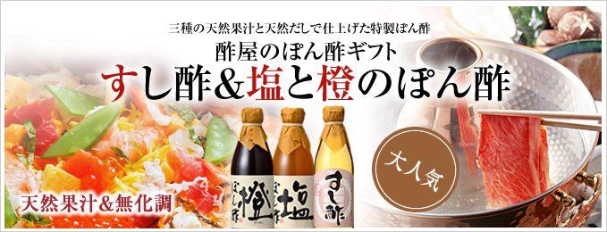 酢屋のぽん酢ギフト古代米のお酢&塩と橙のぽん酢