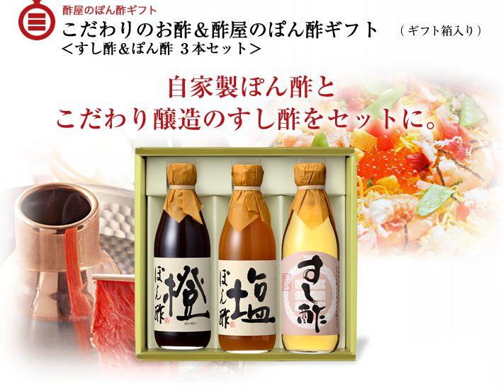 こだわりのお酢&酢屋のぽん酢ギフト<古代米のお酢&ぽん酢 3本セット>
