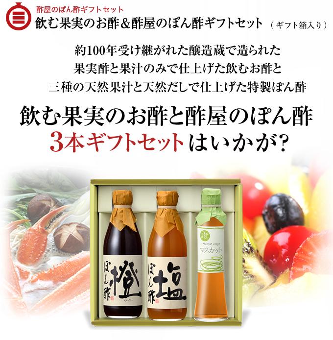 飲む果実のお酢&酢屋のぽん酢ギフトセット<3本セット>