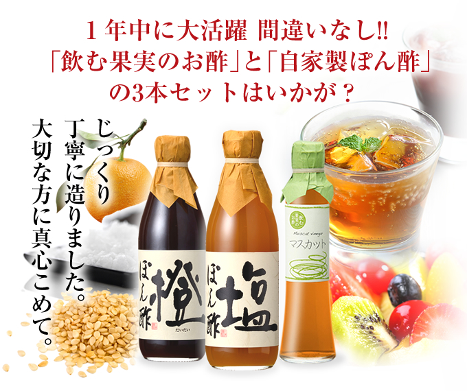 1年中大活躍間違いなし!自家製ぽん酢と飲む果実のお酢をセットに。