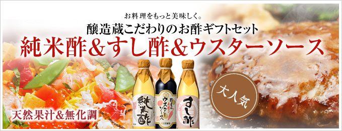 醸造蔵こだわりのお酢ギフトセット純米酢&すし酢&ウスターソース