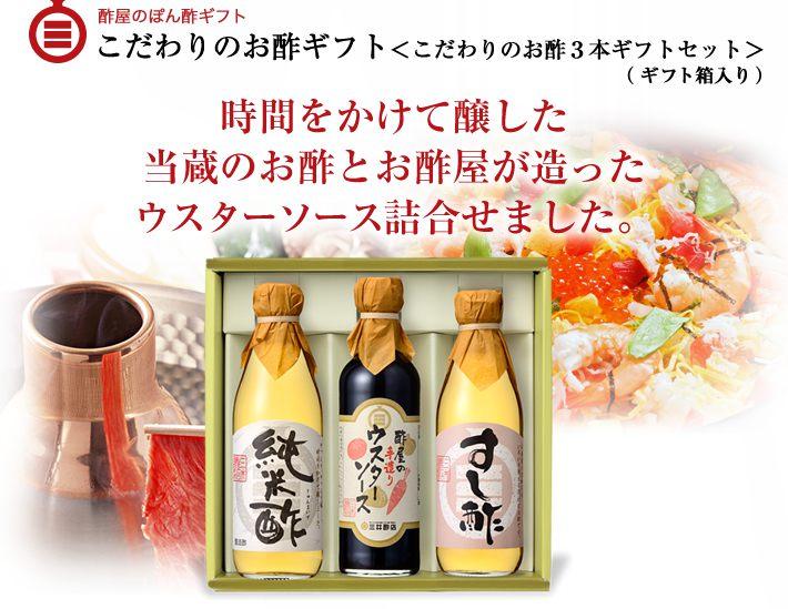こだわりのお酢3本ギフトセット<純米酢>