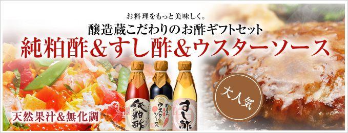 醸造蔵こだわりのお酢ギフトセット純粕酢&すし酢&ウスターソース