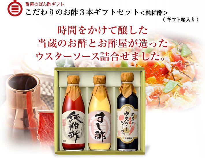 こだわりのお酢3本ギフトセット<純粕酢>