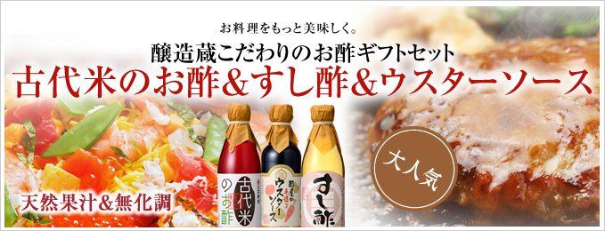 醸造蔵こだわりのお酢ギフトセット古代米のお酢&すし酢&ウスターソース