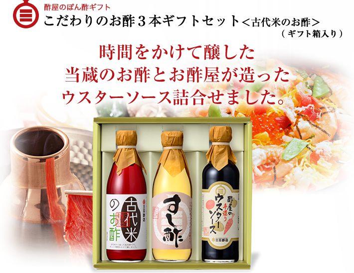 こだわりのお酢3本ギフトセット<古代米のお酢>