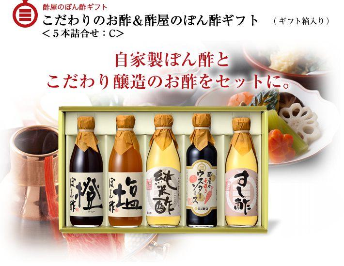 こだわりのお酢&酢屋のぽん酢ギフト<5本詰合せ:C>