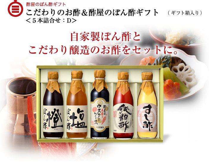 こだわりのお酢&酢屋のぽん酢ギフト<5本詰合せ:D>