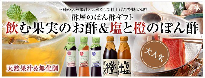 酢屋のぽん酢ギフト飲む果実のお酢&塩と橙のぽん酢