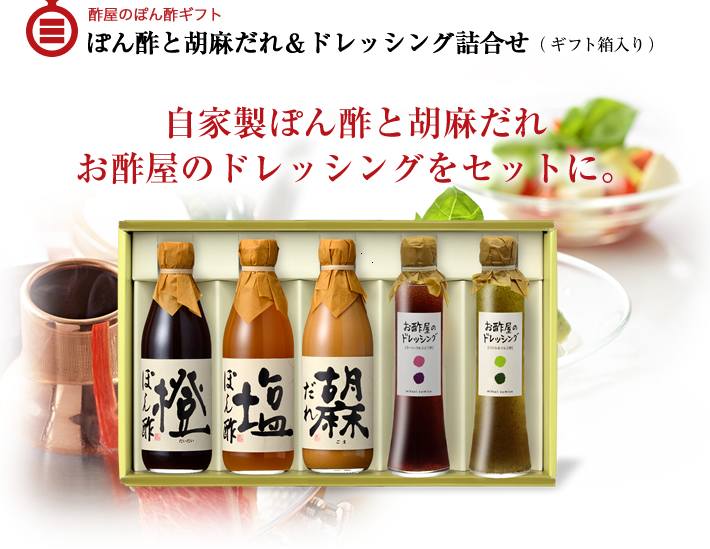 ぽん酢と胡麻だれ&ドレッシング詰合せ( ギフト箱入り )