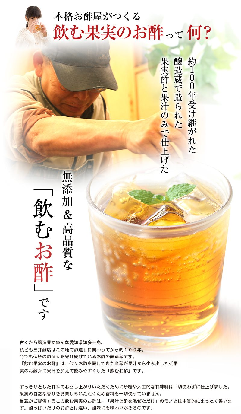 本格お酢屋がつくる飲む果実のお酢って何?