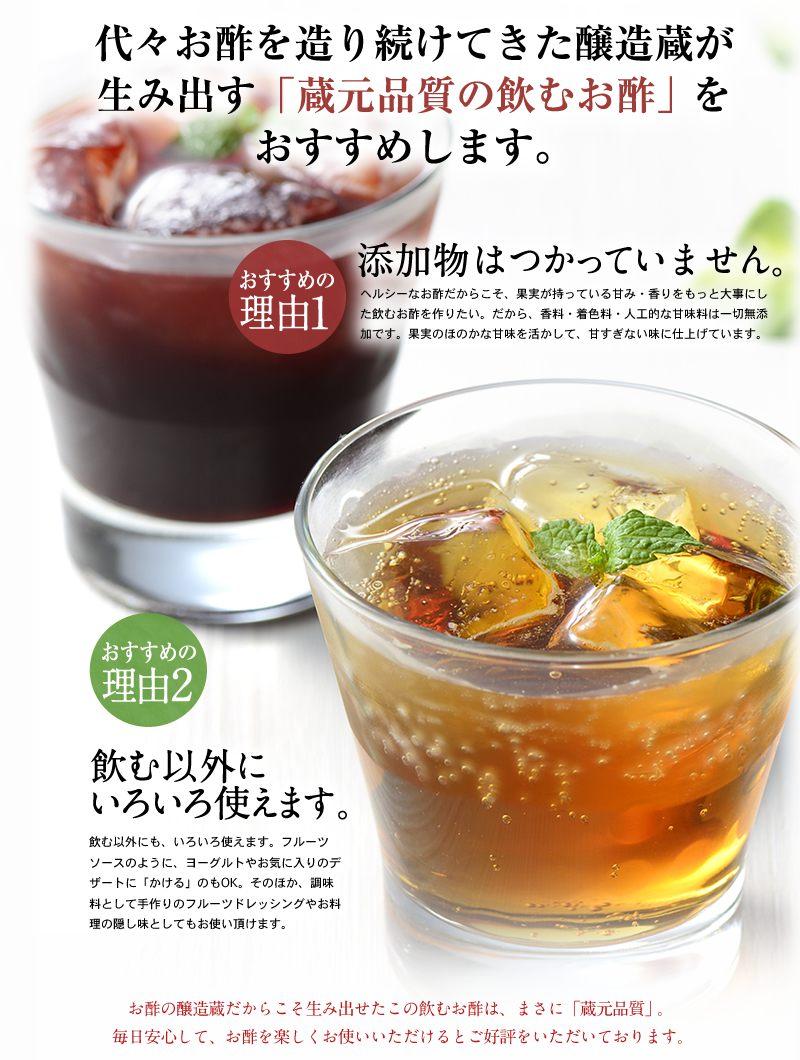 代々お酢を造り続けてきた醸造蔵が生み出す「蔵元品質の飲むお酢」をおすすめします。添加物はつかっていません。ヘルシーなお酢だからこそ、果実が持っている甘み・香りをもっと大事にした飲むお酢を作りたい。だから、香料・着色料・人工的な甘味料は一切無添加です。果実のほのかな甘味を活かして、甘すぎない味に仕上げています。飲む以外にいろいろ使えます。飲む以外にも、いろいろ使えます。フルーツソースのように、ヨーグルトやお気に入りのデザートに「かける」のもOK。そのほか、調味料として手作りのフルーツドレッシングやお料理の隠し味としてもお使い頂けます。