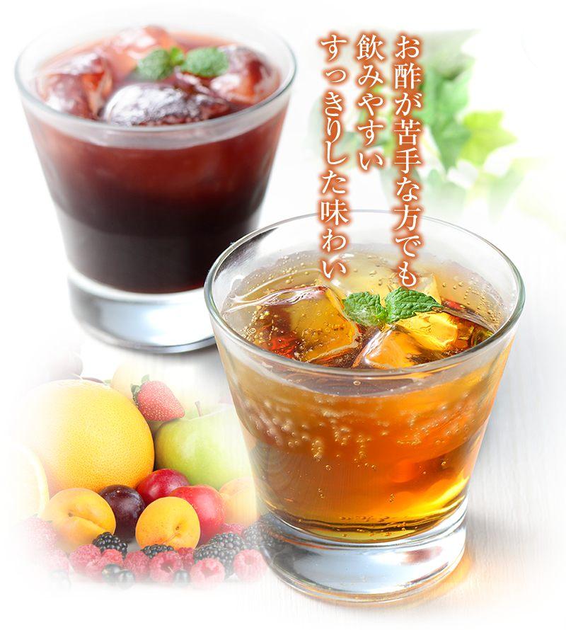 お酢が苦手な方でも飲みやすいすっきりした味わい