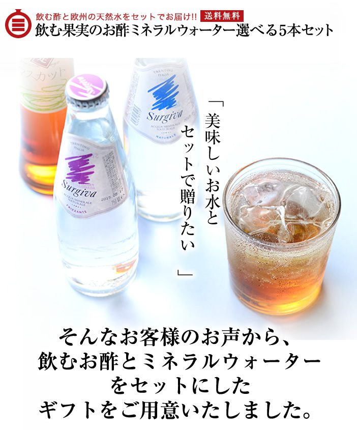 飲む酢と欧州の天然水をセットでお届け!!飲む果実のお酢ミネラルウォーター 選べる5本セット
