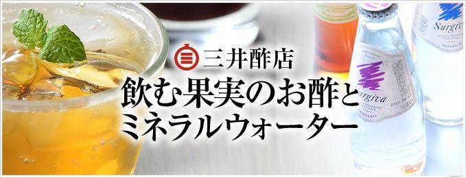 三井酢店の飲む果実のお酢とミネラルウォーター