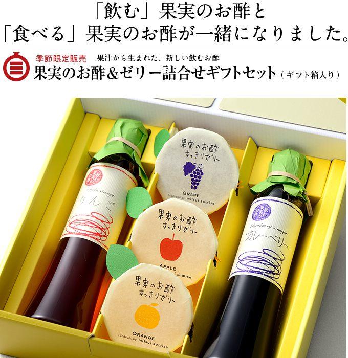 「飲む」果実のお酢と「食べる」果実のお酢が一緒になりました。果汁から生まれた、新しい飲むお酢果実のお酢&ゼリー詰合せギフトセット