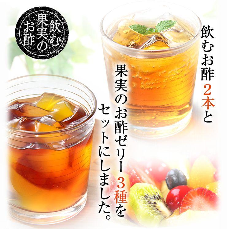 飲むお酢2本と果実のお酢ゼリー3種をセットにしました。
