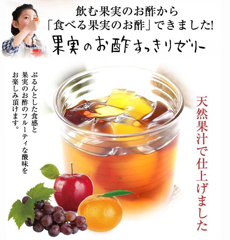 飲む果実のお酢から「食べる果実のお酢」できました!果実のお酢すっきりゼリー天然果汁で仕上げました。ぷるんとした食感と果実のお酢のフルーティな酸味をお楽しみ頂けます。