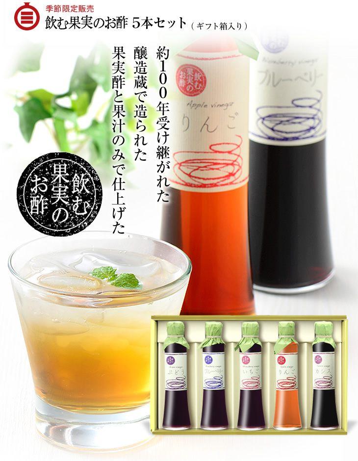 飲む果実のお酢おすきな5本セット 約100年受け継がれた醸造蔵で造られた果実酢と果汁のみで仕上げた