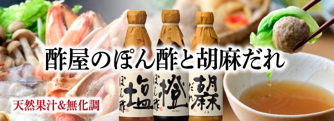 酢屋のぽん酢ギフトぽん酢と胡麻だれ3本ギフトセット ( ギフト箱入り )