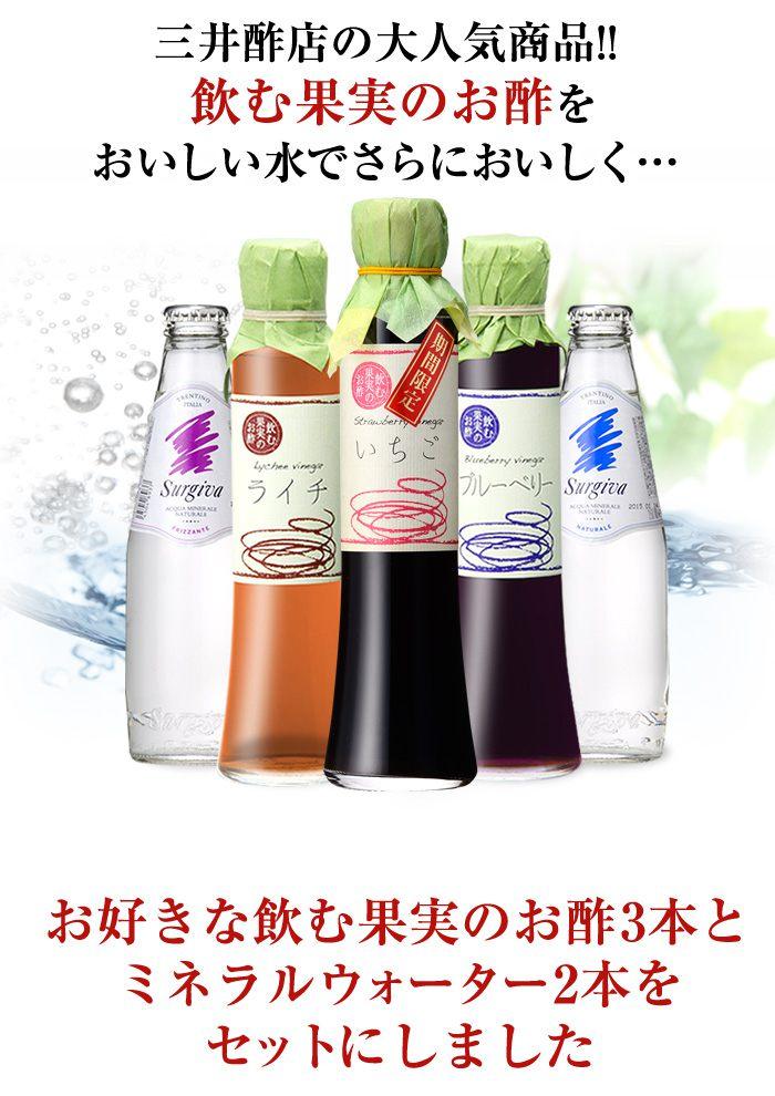 三井酢店の大人気商品!! 飲む果実のお酢をおいしい水でさらにおいしく…