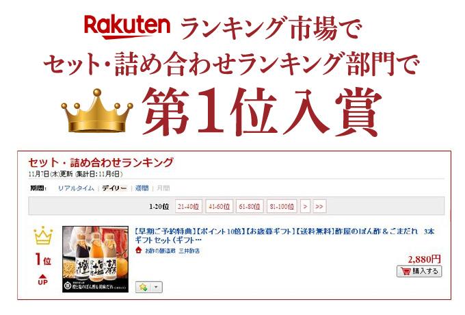 セット・詰め合わせランキング部門で第1位入賞!!