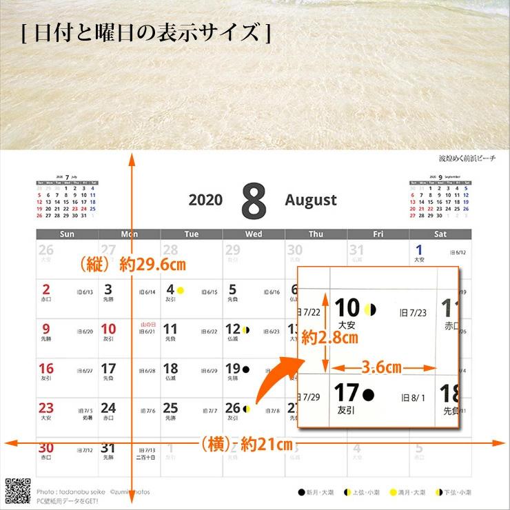 綺麗な宮古島のカレンダー見開きA3サイズ