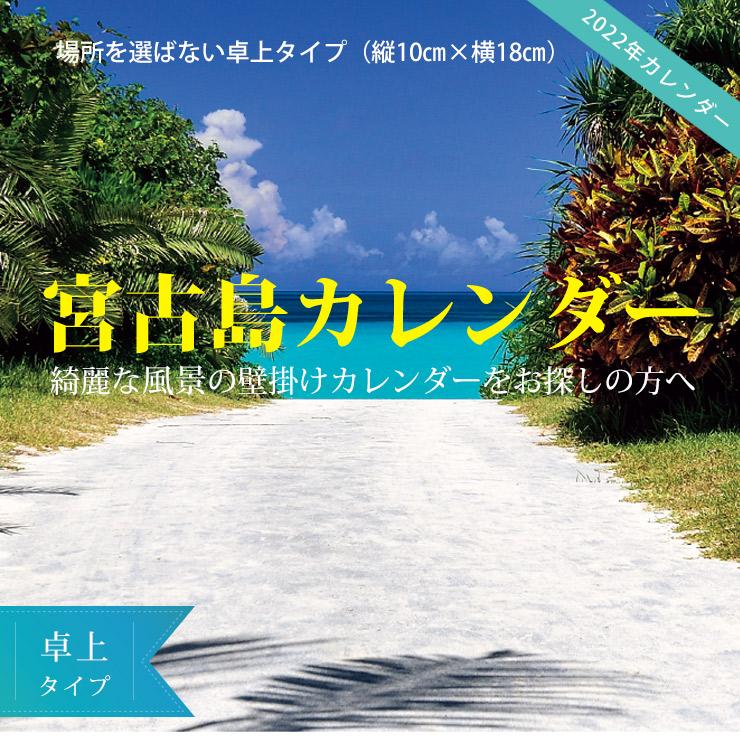 宮古島カレンダー場所を選ばない卓上タイプ