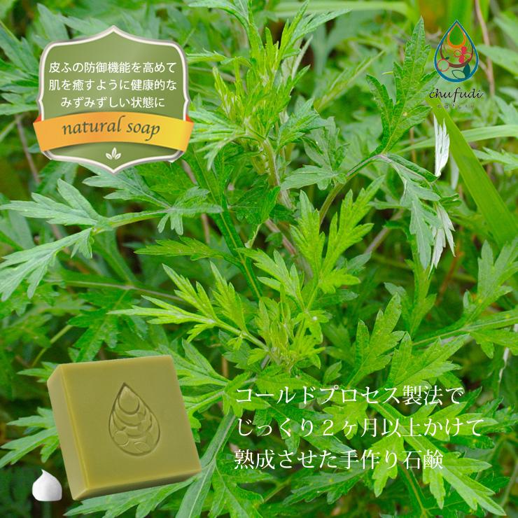 アロエ石鹸(100g) 無農薬栽培の宮古島産アロエベラを使用で驚くほど超しっとり 手作りコールドプロセス製法 無香料 チュフディー ナチュール【送料無料】
