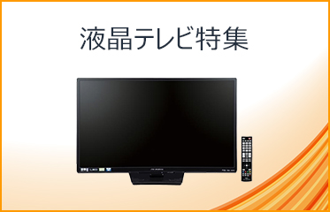 液晶テレビ特集