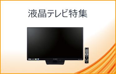 液晶テレビ特集