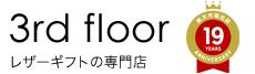 3rd floor レザーギフトの専門店