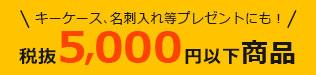 5,000円以下の商品