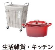 生活雑貨・キッチン用品
