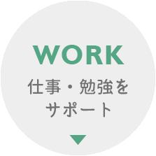 WORK 仕事・勉強をサポート