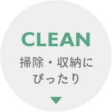 CLEAN 掃除・収納にぴったり
