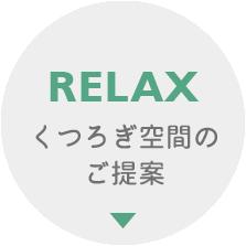 RELAX くつろぎ空間のご提案