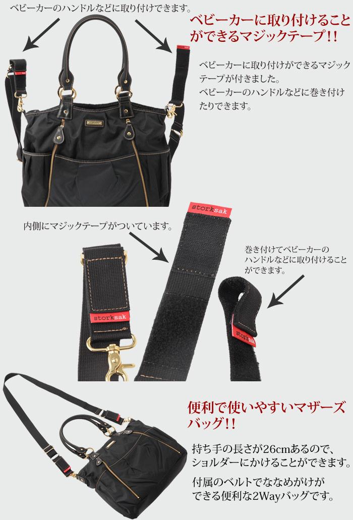 ★storksak★オリビアマザーズバッグ☆ブラック/グレー/ベージュ