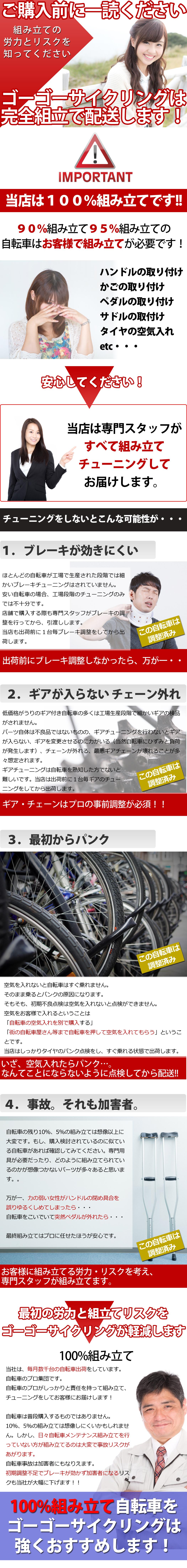 100%自転車組み立てについての説明。