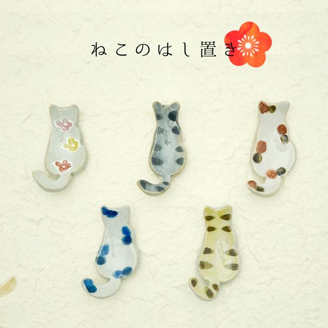 猫好き必見の、ほっこり癒され箸置きを教えて。