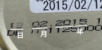 アニモンダ カーニーミート 賞味期限表示(拡大)