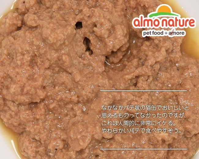 アルモネイチャー ウェットフード(缶詰) デイリーメニュー まぐろとタラムース (147) 85g